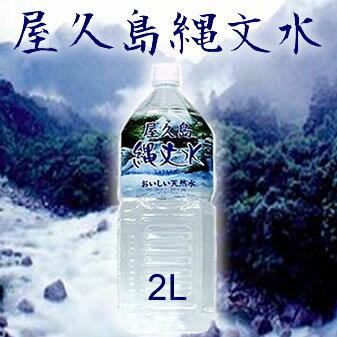 【定期購入】屋久島縄文水 2Lx12本 (鹿児島県産)軟水 ミネラルウォーター 【定期購入