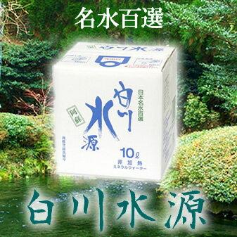 阿蘇 白川水源 10L【送料無料】【RCP】【HLS_DU】