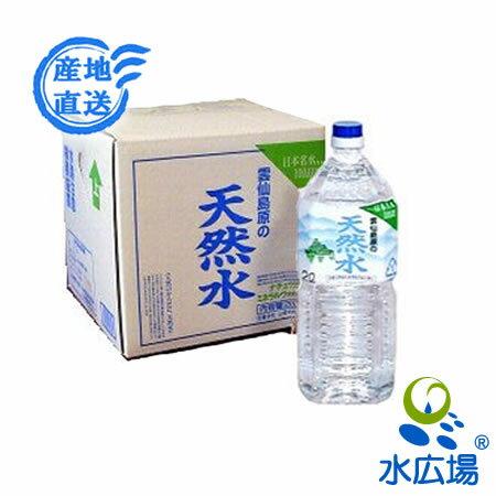 【日本名水百選「島原湧水群」】雲仙島原の天然水 2Lx8本入り