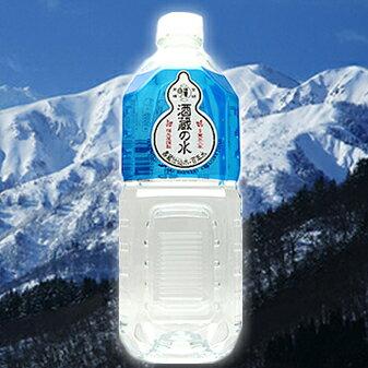 酒蔵の水 2.0Lx6本入り  【RCP】