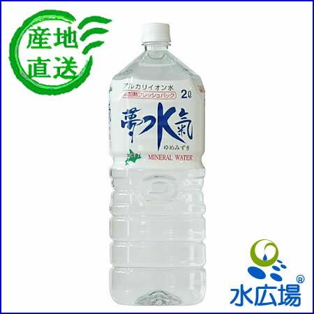 【水源から直送】北海道大沼のアルカリ天然水『夢水氣』2Lx6本