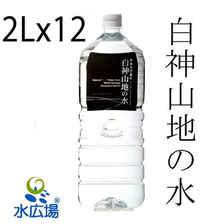 産地直送 白神山地の水【黒ラベル】 2Lx6本x2箱(計12本)【代引き不可-産直品-】【RCP】【HLS_DU】