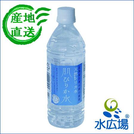【肌ぴりか水】 天然シリカ水 北海道白老の飲む温泉 500mlx24本入り [白老から直送]