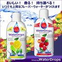 特価1,000円ポッキリ!ニュージーランドで大人気のウォーターフレーバー Vitalzing WaterDrops レモンライム/ラズベ…