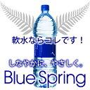 軟水 シリカ【送料無料】【定期購入】割引ブルースプリング・プレミアム(BlueSpringPremium) 1500mlx12本【ケイ素(…