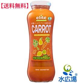 オーガニック コールドプレスジュース キャロット (人参、梨、クインス、レモン、セロリ、ウコン)200mlx12本セット 送料無料 有機JAS認定