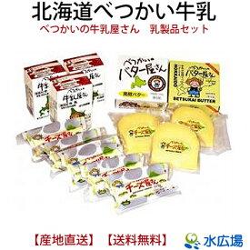 【北海道産】【産地直送】【送料無料】べつかい乳製品セット 【RCP】