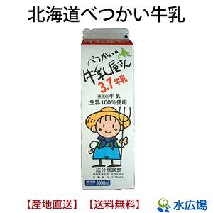 【北海道産】【産地直送】【送料無料】べつかいの牛乳屋さん(生乳) 1.0Lx6本入 【RCP】