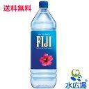 フィジーウォーター/FIJI Water 1.5L×12本入り 送料無料