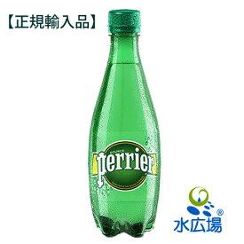 ペリエペットボトル 500mlx24本 正規輸入品 送料無料