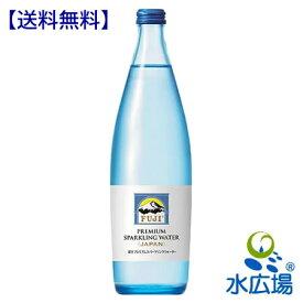 Fuji Premium Sparkling Water 700mL(瓶)x12本入 送料無料(富士ミネラルウォーターの炭酸水)