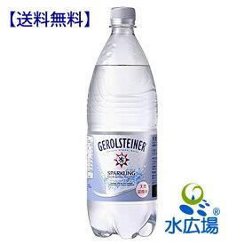 ゲロルシュタイナー(Gerolsteiner)[正規輸入品] PET 1000mlx12本 送料無料 【RCP】