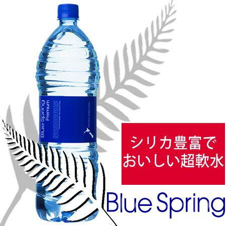 軟水 シリカ豊富 送料無料 ブルースプリングプレミアム/Blue Spring Premium 1.5Lx12本