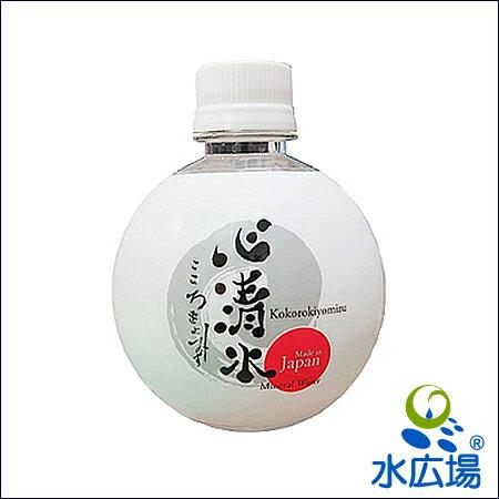 奥伊勢の希少なアルカリ・カルシウム天然水、心清水(こころきよみず) 330ml 24本入り 送料無料