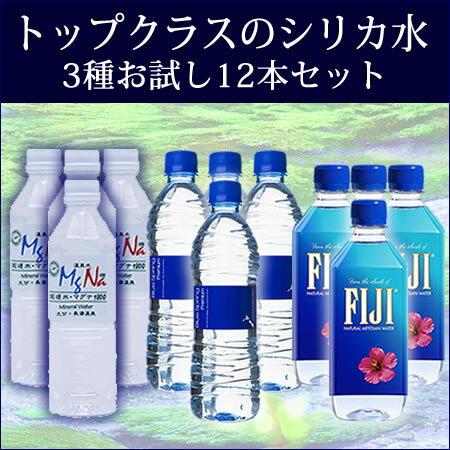 トップクラスのシリカ水おためしセット 3種各4本 500ml計12本セット