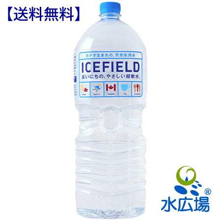 アイスフィールド/IceField 2.0Lx6本入 【RCP】
