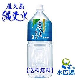 屋久島縄文水 2Lx6本 超軟水 おいしい軟水 送料無料【RCP】【HLS_DU】