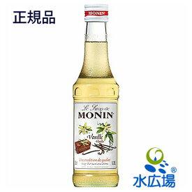 モナン バニラ・シロップ 250mlx6本 正規輸入品 送料無料