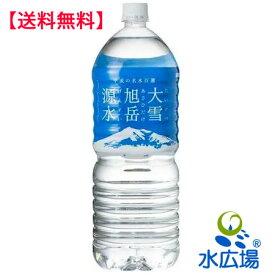 大雪旭岳源水 2L×6本入り 送料無料 水源工場から直送