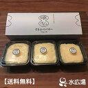 送料無料 さるふつバター 100gx3 日本最北の村から直送でお届け(代引不可)