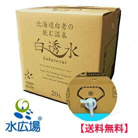 【白透水】北海道白老の飲む温泉 20Lバッグ・イン・ボックス 送料無料 [白老から直送につき代引き不可]