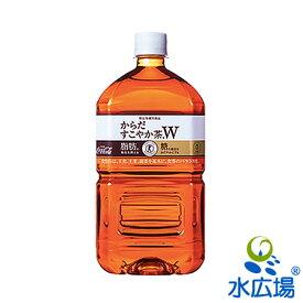 【特保】コカコーラ からだすこやか茶W 1.05Lx12本 送料無料【メーカー直仕入良品】