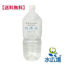 【白透水】北海道白老の飲む温泉 2Lx6本入り 送料無料 [白老から直送(代引き不可)]
