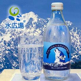城山(じょうやま)の湧水 炭酸 350ml グラスボトル 10本入り 送料無料 超軟水の炭酸仕立て、シリカも豊富です(北海道と九州向けは送料税抜400円、直送により代引き不可)