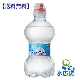 【サンタンナ】イタリアンアルプス天然水「無炭酸」250mlx24本 送料無料 硬度8のソフトな超軟水