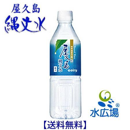 屋久島縄文水 500mlx24本 超軟水 ソフトで美味しい天然水【RCP】【HLS_DU】
