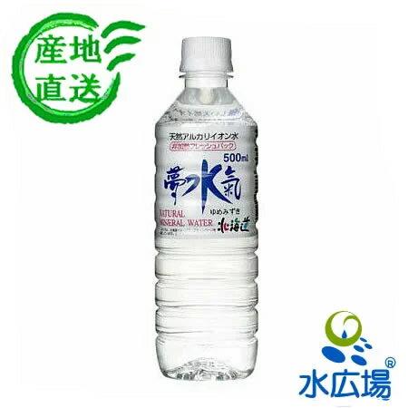 【水源から直送】北海道大沼のアルカリ天然水『夢水氣』500mLx24本