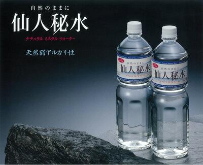 仙人秘水 1Lx12本【定期購入】【HLS_DU】