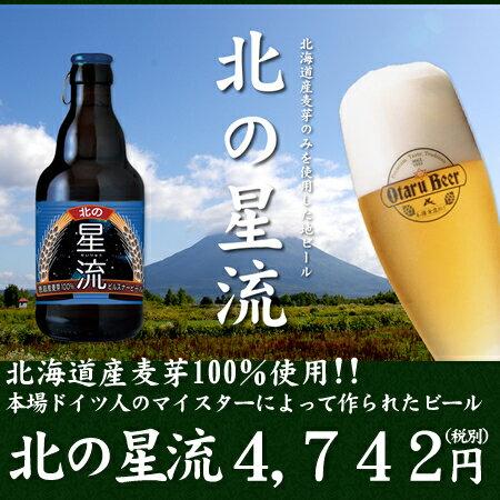 北海道産麦芽100%使用!!本場ドイツのマイスターが作った地ビール銭函醸造所:北の星流(地ビール) 330mlx12本入り  【RCP】
