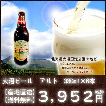【送料無料】【産地直送】北海道産 大沼ビール(アルト)330ml×6本【RCP】