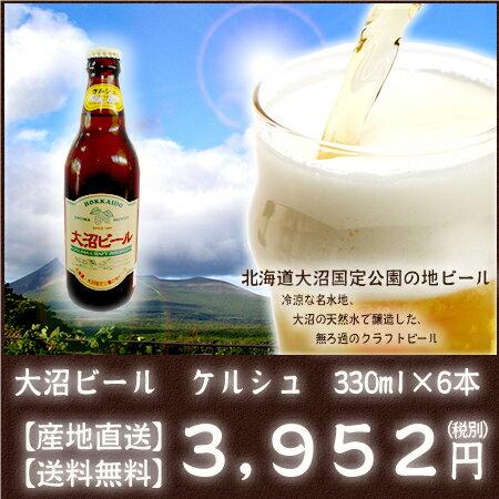 【送料無料】【産地直送】北海道産 大沼ビール(ケルシュ)330ml×6本【RCP】