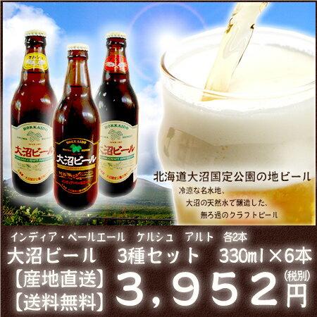 【送料無料】【産地直送】北海道産 大沼ビール(3種セット)330ml×6本インディア・ペールエール、ケルシュ、アルト 各2本【RCP】【HLS_DU】