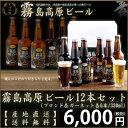 【産地直送】【地ビール】霧島高原ビール330ml×12本セット(ブロンド&ガーネット各6本)【送料無料】 【RCP】