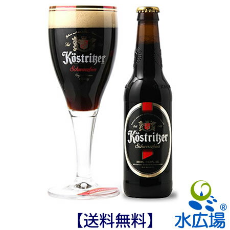 ドイツビール ケストリッツァーシュヴァルツビア(黒ビール)330mL瓶x24本【送料無料】【RCP】【楽ギフ_のし】【楽ギフ_のし宛書】