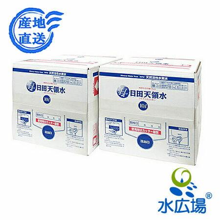 【定期購入】日田天領水 10Lバックインボックス×2箱(ウォーターサーバー用)【送料無料】