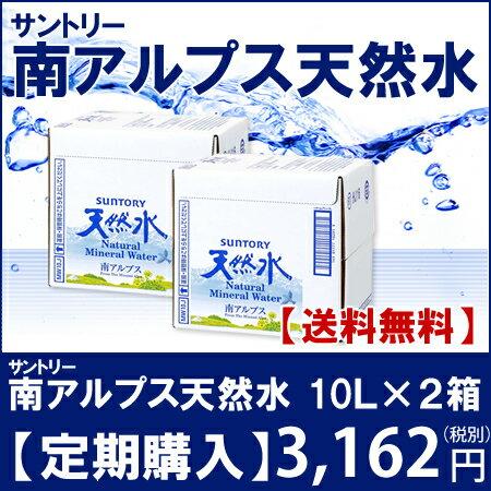 【定期購入】サントリー南アルプスの天然水 10Lバックインボックス×2箱【送料無料】