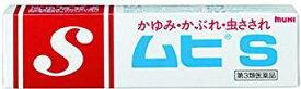 【第3類医薬品】ムヒS 18g かゆみ 虫さされ かぶれ しっしん じんましん あせも しもやけ 皮ふ炎 ただれ 池田模範堂