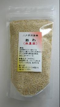 国産(岩手県産) 無農薬 雑穀 あわ200g 【お米と一緒にご注文で送料無料】
