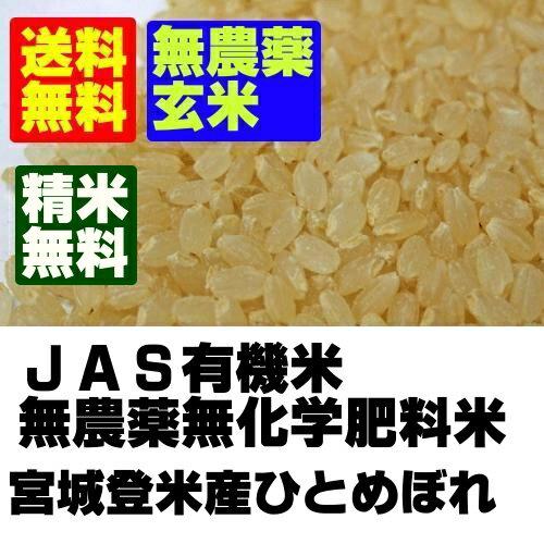 【無農薬玄米】29年産宮城ひとめぼれ玄米5kg 【無農薬米】【マクロビオティック】【送料無料】【無洗米】