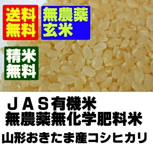 【無農薬玄米】29年産山形コシヒカリ玄米5kg【無農薬】 【玄米】 【無農薬米】【送料無料】【無洗米 対応】