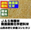 【無農薬玄米】新米30年産 山形コシヒカリ玄米5kg【北海道〜近畿地方のみ送料無料】【中国・四国・九州・沖縄地方は…