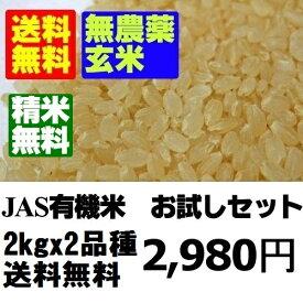 【無農薬玄米】30年産米 お試し玄米セット2kgx2 【北海道〜近畿地方のみ送料無料】【中国・四国・九州・沖縄地方は追加運賃】