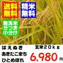 精米・送料無料28年産山形の検査一等 米 玄米20kgあきたこまち ひとめぼれ はえぬき(30kgだとちょっと多い方にお勧め)