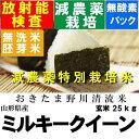 新米30年産 山形県産 特別栽培米ミルキークイーン玄米25kg 【30kg商品からかわりました】【北海道〜近畿地方のみ送…
