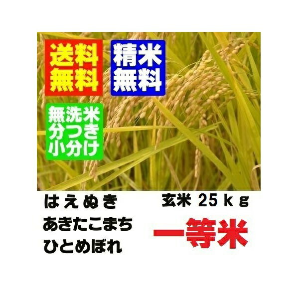 新米 29年産 山形県産一等米  はえぬき ひとめぼれ あきたこまち 玄米 25kg 精米・送料無料 小分け・無洗米対応:30kg商品からかわりました