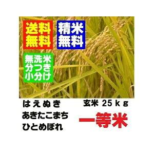 令和2年産【新米】 山形県産一等米  はえぬき ひとめぼれ あきたこまち 玄米 25kg 精米無料【お米30kg商品からかわりました】【地域限定送料無料】